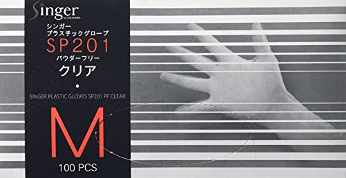 問い合わせる剛性販売計画シンガープラスチックグローブ(手袋) SP201 パウダーフリー ブルー(100枚) M