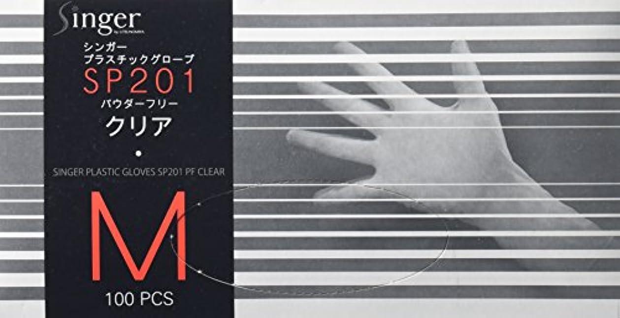 シンガープラスチックグローブ(手袋) SP201 パウダーフリー ブルー(100枚) M