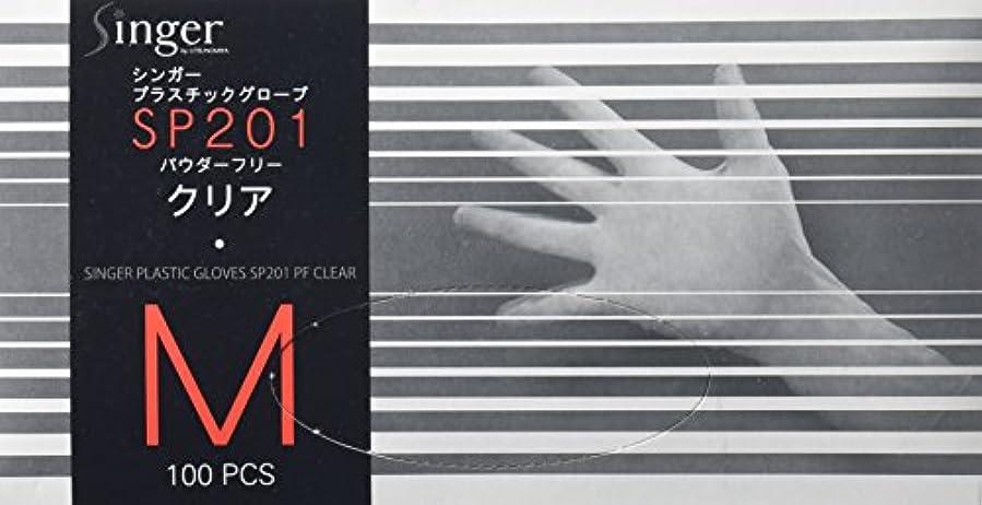フレキシブル失敗最も早いシンガープラスチックグローブ(手袋) SP201 パウダーフリー ブルー(100枚) M