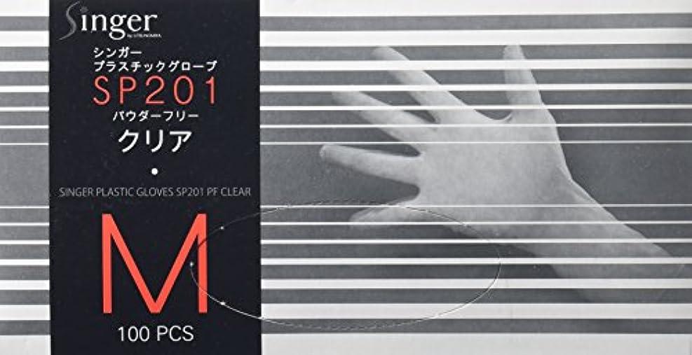 手入れ感謝している熱意シンガープラスチックグローブ(手袋) SP201 パウダーフリー ブルー(100枚) M