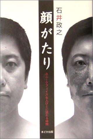 顔がたり―ユニークフェイスな人びとに流れる時間