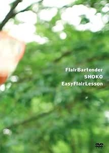 FlairBartender SHOKO EasyFlairLesson [DVD]