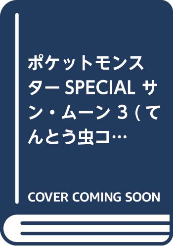 ポケットモンスターSPECIAL サン・ムーン 3 (てんと...