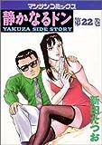 静かなるドン―Yakuza side story (第22巻) (マンサンコミックス)