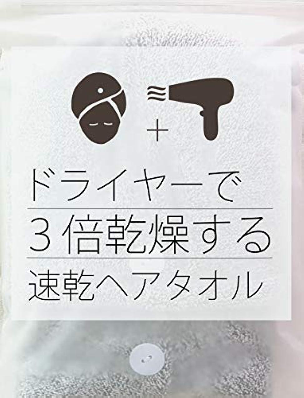 持ってる犯人配置3倍乾燥ドライヤー用速乾ヘアタオル 髪用速乾給水ヘアターバン ドライヘアタオルキャップ お風呂シャワー用