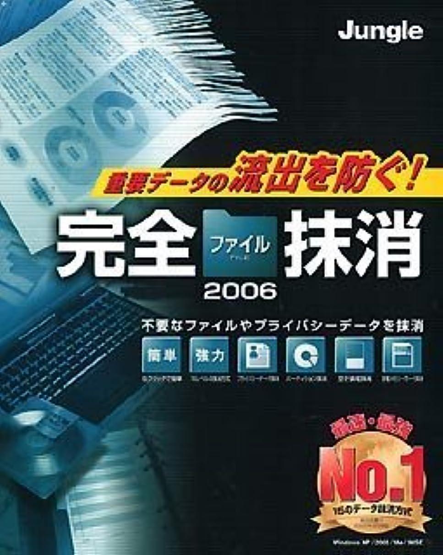ギャロップサンドイッチ権限を与える完全ファイル抹消 2006