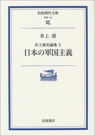 井上清史論集〈3〉日本の軍国主義 (岩波現代文庫)の詳細を見る