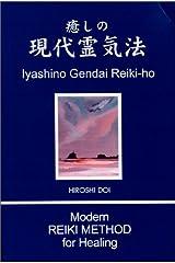 Modern Reiki Method for Healing ペーパーバック