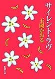 サイレント・ラヴ(新潮文庫)
