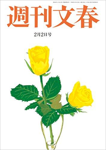 週刊文春 2月2日号[雑誌]