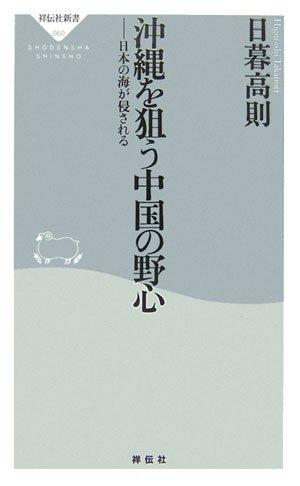 沖縄を狙う中国の野心—日本の海が侵される (祥伝社新書)