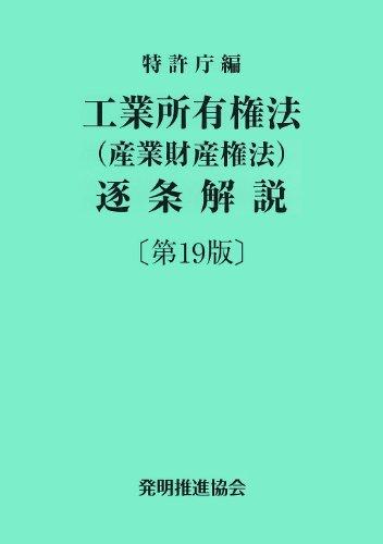 工業所有権法(産業財産権法)逐条解説〔第19版〕