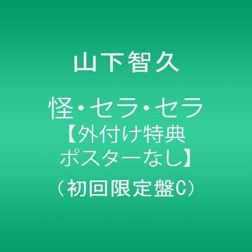 怪・セラ・セラ【外付け特典ポスターなし】(初回限定盤C)