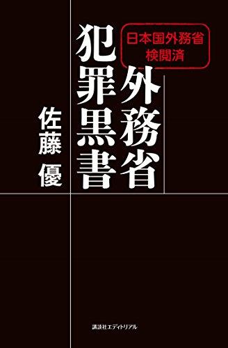 外務省犯罪黒書