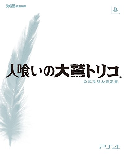 人喰いの大鷲トリコ 公式攻略&設定集 (ファミ通の攻略本)...