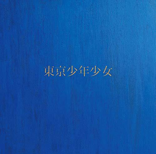 【早期購入特典あり】東京少年少女(初回生産限定盤)(オリジナル・アナザージャケット付)