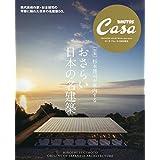 Casa BRUTUS特別編集 【完全版】杉本博司が案内する おさらい日本の名建築 (マガジンハウスムック CASA BRUTUS)