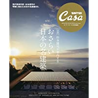 Casa BRUTUS特別編集 【完全版】杉本博司が案内する おさらい日本の名建築 (マガジンハウスムック CASA B…