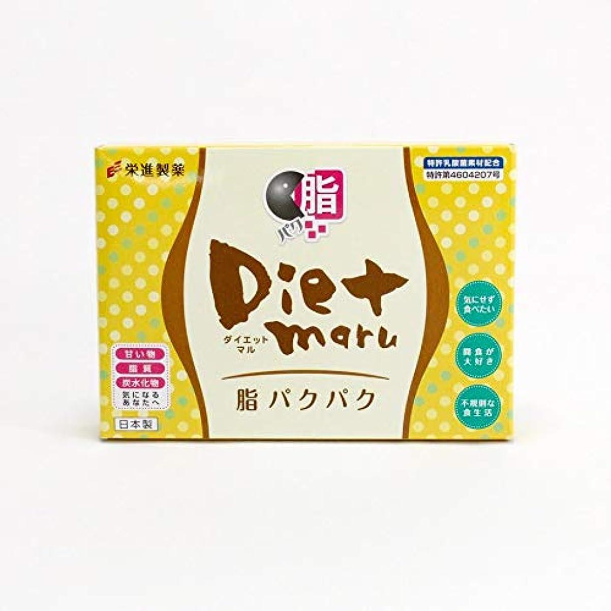 挨拶反逆者冗長Diet maruダイエットマル 脂パクパク 吸脂丸 (2)