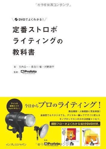 DVDでよくわかる! 定番ストロボライティングの教科書の詳細を見る