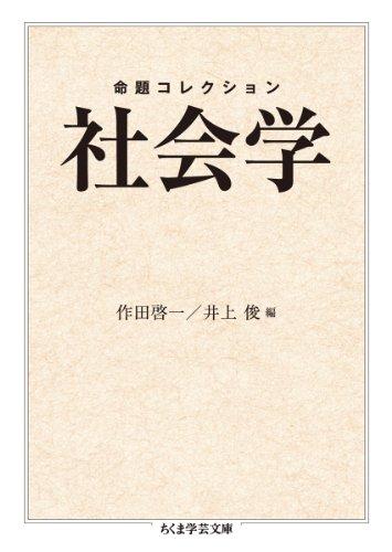 命題コレクション 社会学 (ちくま学芸文庫)の詳細を見る