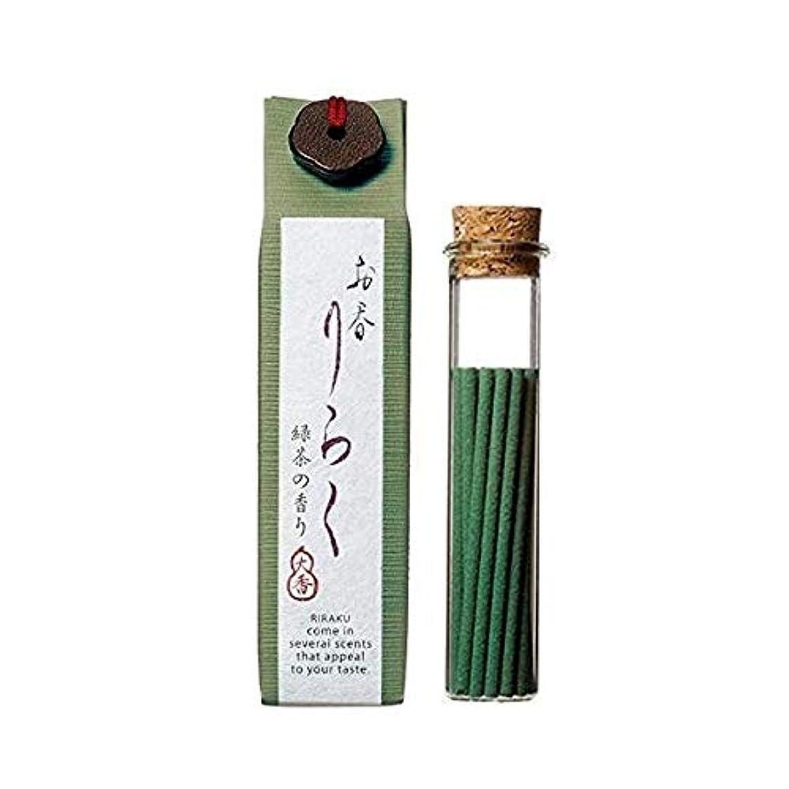 ステンレス然とした暗くするお香 りらく 緑茶 15本入