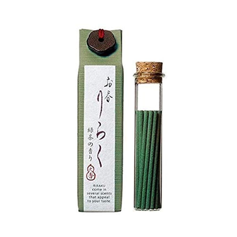 芸術ベスビオ山作者お香 りらく 緑茶 15本入