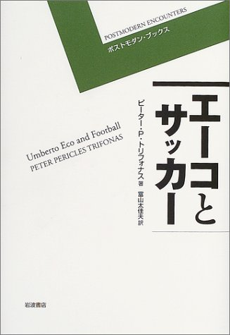 エーコとサッカー (ポスト・モダンブックス)の詳細を見る