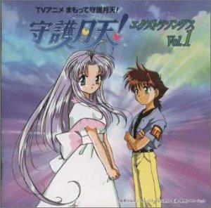 「まもって守護月天!」エクストラソングス Vol.1