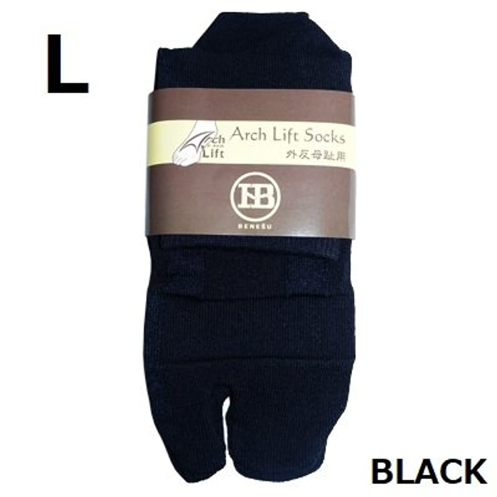 四半期ばか言語学アーチライフソックス 外反母趾 テーピング加工靴下 サポーター(カラー:黒色)(サイズ:L)