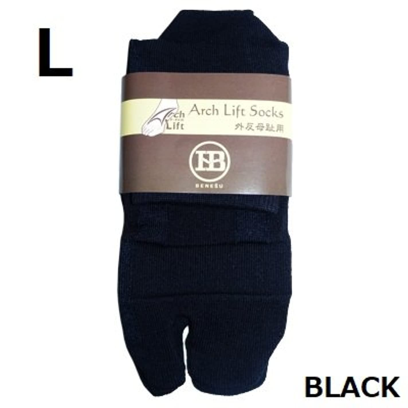 スローガン合金語アーチライフソックス 外反母趾 テーピング加工靴下 サポーター(カラー:黒色)(サイズ:L)