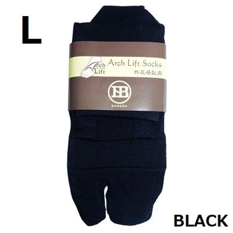 アーチライフソックス 外反母趾 テーピング加工靴下 サポーター(カラー:黒色)(サイズ:L)