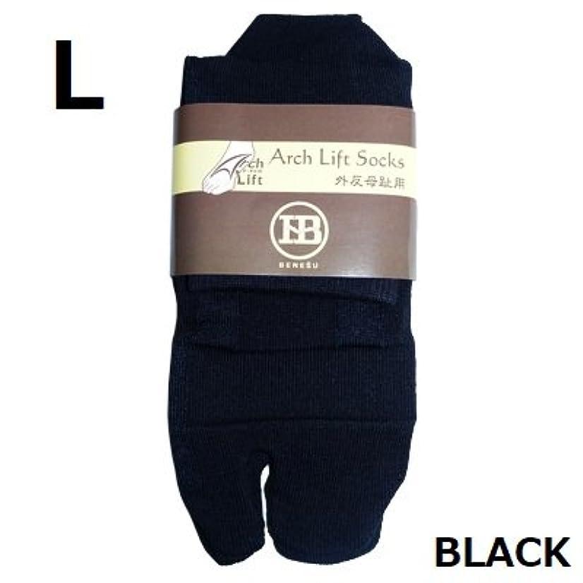 アパートけがをするひばりアーチライフソックス 外反母趾 テーピング加工靴下 サポーター(カラー:黒色)(サイズ:L)