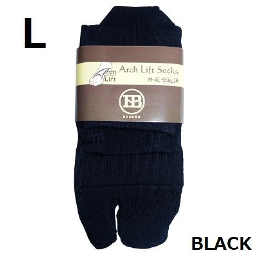 ルート交通ただやるアーチライフソックス 外反母趾 テーピング加工靴下 サポーター(カラー:黒色)(サイズ:L)