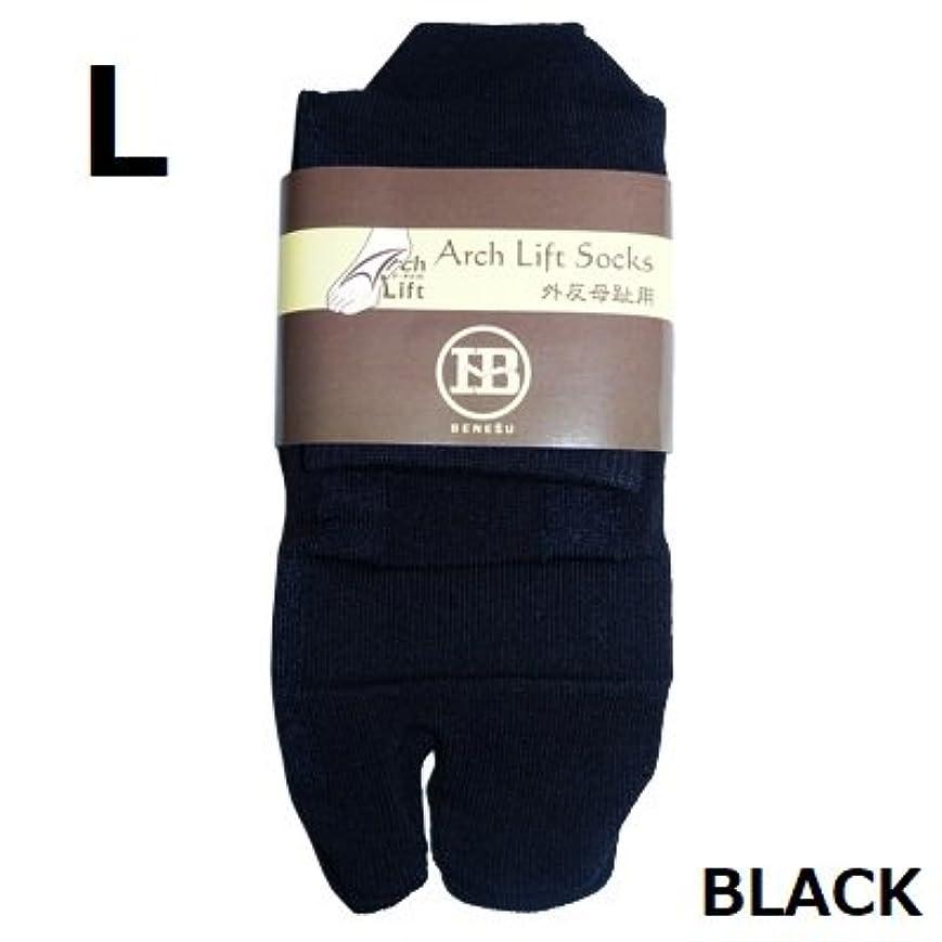 一月洋服仮説アーチライフソックス 外反母趾 テーピング加工靴下 サポーター(カラー:黒色)(サイズ:L)