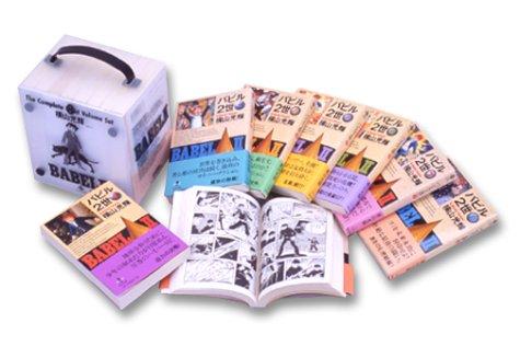 バビル2世 文庫版 全8巻セットの詳細を見る