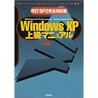 [SP2完全対応改訂版] Windows XP 上級マニュアル