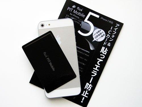 iPhone 5 対応 干渉エラー防止シール 「フラックス・ピットモバイル for 5 /ブラック」 ICカード収納型 iPhoneケース用