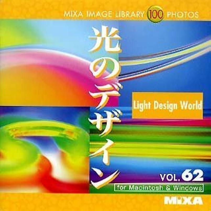 平手打ち生き物報酬MIXA Image Library Vol.62「光のデザイン」