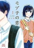 モブ子の恋 (1) (ゼノンコミックス)