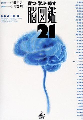 育つ学ぶ・癒す脳図鑑21の詳細を見る
