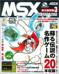 MSX MAGAZINE永久保存版3の詳細を見る