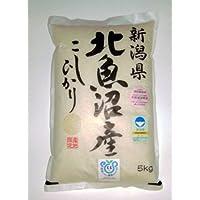 【精米】新潟県北魚沼産 特別栽培米(農薬・化学肥料8割減) 白米 こしひかり 5kg 平成30年産