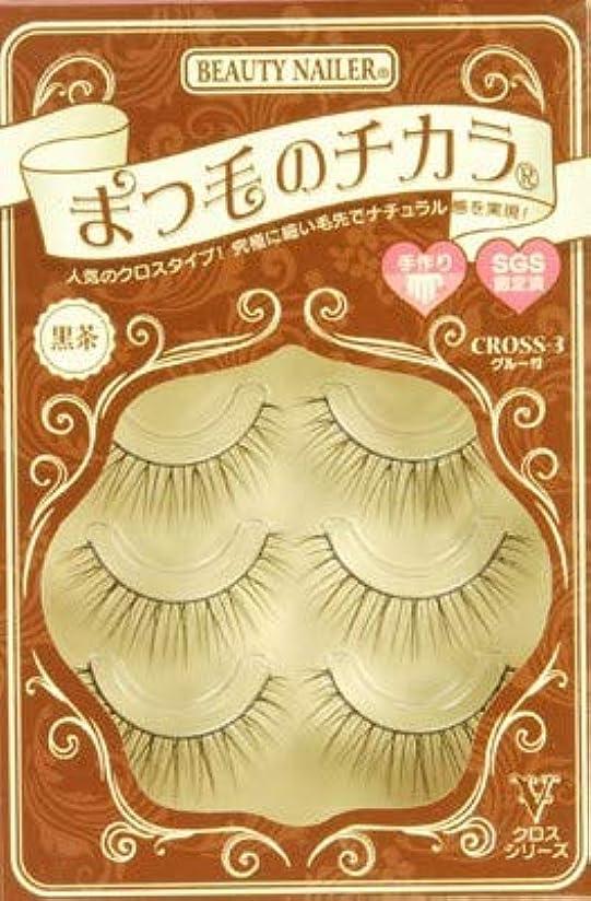 嫌い複雑アレルギー【3個セット】まつ毛のチカラ 黒茶 CROSS-3