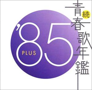 [画像:続・青春歌年鑑 1985]