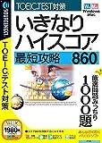 いきなりハイスコア 最短攻略860 (説明扉付きスリムパッケージ版)