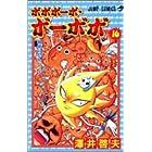 ボボボーボ・ボーボボ (16) (ジャンプ・コミックス)