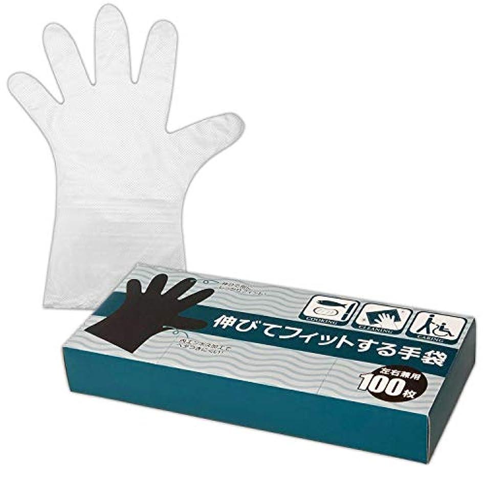 火山学者人静める伸びてフィットする手袋 100枚入 使い捨て 作業用 キッチン 掃除 料理 介護