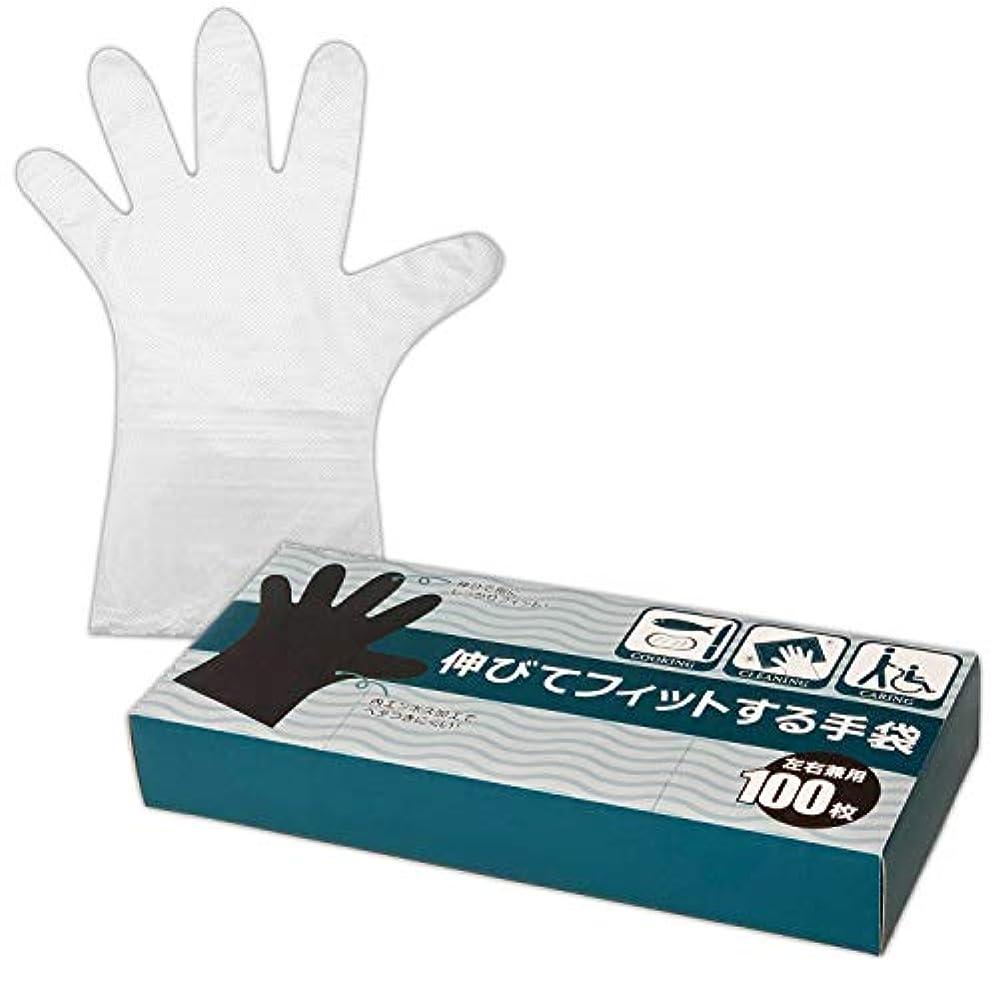 小さい丘露骨な伸びてフィットする手袋 100枚入 使い捨て 作業用 キッチン 掃除 料理 介護