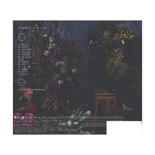 flower (初回限定盤A)<CD+DVD>の紹介画像2